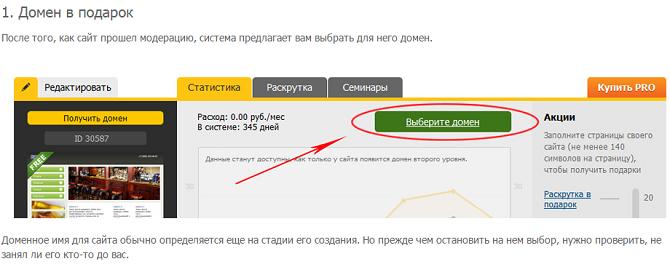 Хостинги для создания сайтов до 100 р сделать бесплатно сайт shporki 23.ru