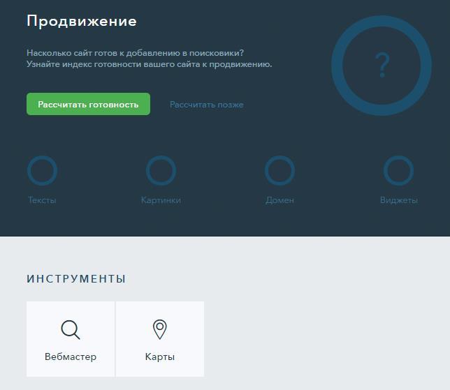 Конструктор сайтов ukit обзор и отзывы