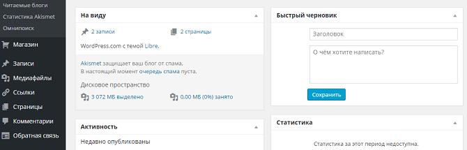 Движок сайта пользователей прогон с помощью хрумера