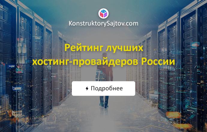 Рейтинг в россии домен и хостинг видео хостинг мобильных
